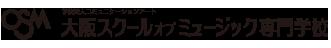 大阪スクールオブミュージック高等専修学校