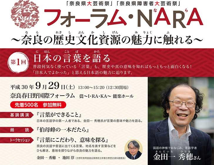 フォーラム・NARAパンフ