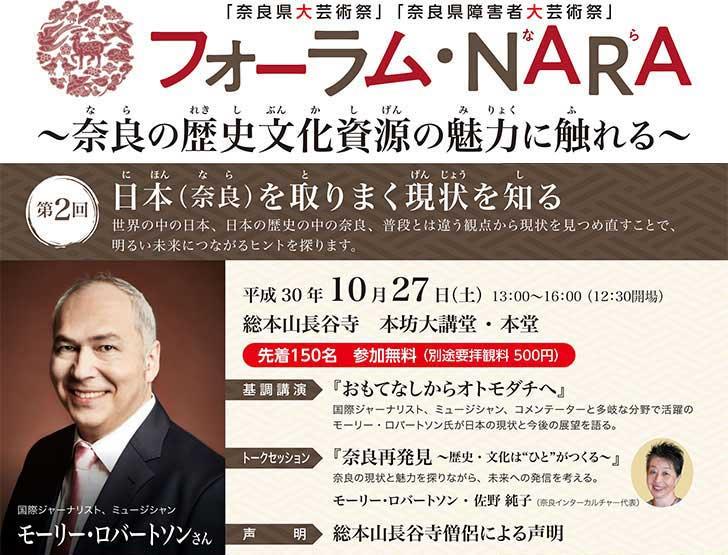 フォーラム・NARA 第2回「日本(奈良)を取りまく 現状を知る ...